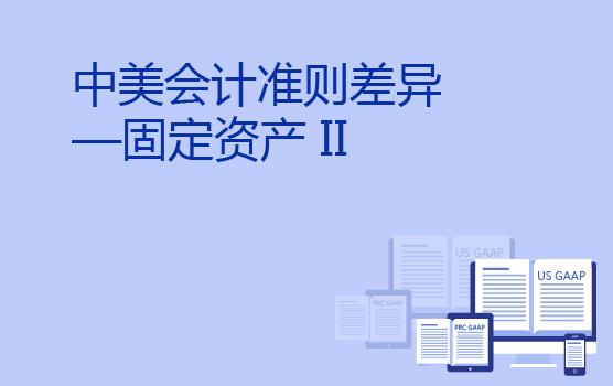 中美會計準則差異分析之固定資產準則 II