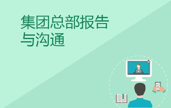 非居民實務外國集團總部報告與溝通技能