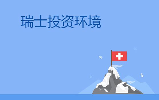 瑞士投資環境介紹