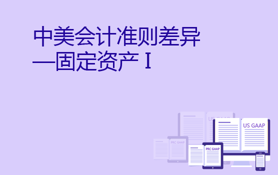 中美會計準則差異分析之固定資產準則 I