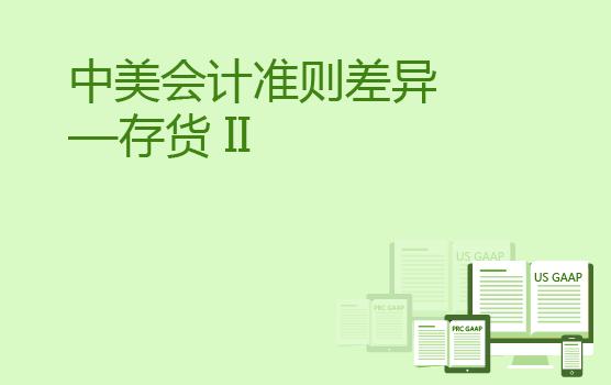 中美会计准则差异分析之存货准则 II