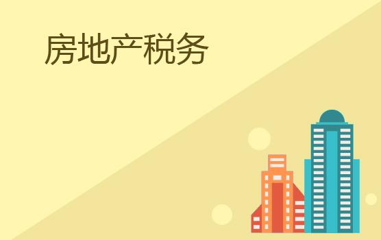 房地產企業全稅種納稅風險分析與稽查應對(長春)