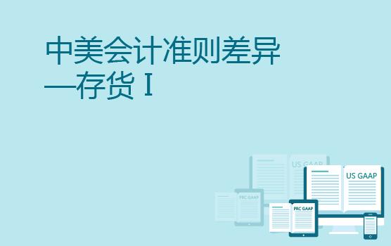 中美會計準則差異分析之存貨準則 I