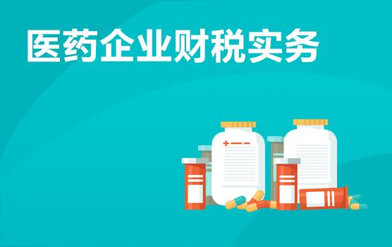 医药企业财税实务