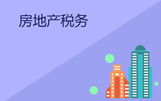 房地產企業土地獲取與營銷環節全稅種納稅分析與稽查應對(南京)