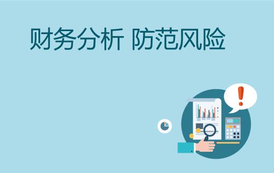 如何通过财务分析防范企业经营风险(上海站)