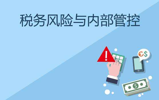 稽查视角下,企业全税种风险自查与内部管控要点(广州站)