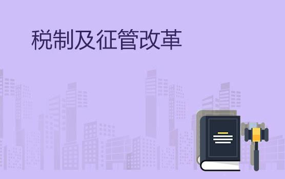 中國稅制及征管改革時代下,企業財稅管理新思路(蘇州站)
