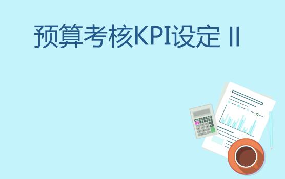 预算考核KPI如何设定 II