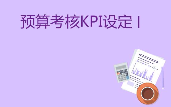 预算考核KPI如何设定 I