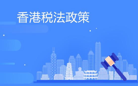 香港公司条例及税法政策介绍