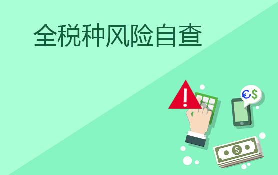 企业全税种风险自查要点解析(北京站)