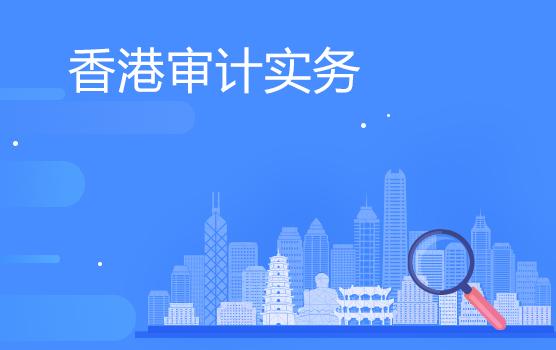 香港公司做账与审计实务