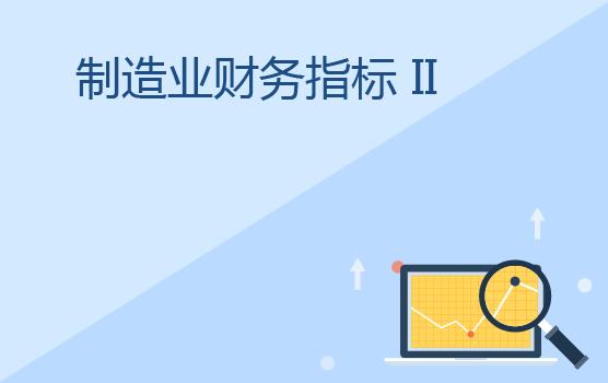制造企业财务指标应用 II