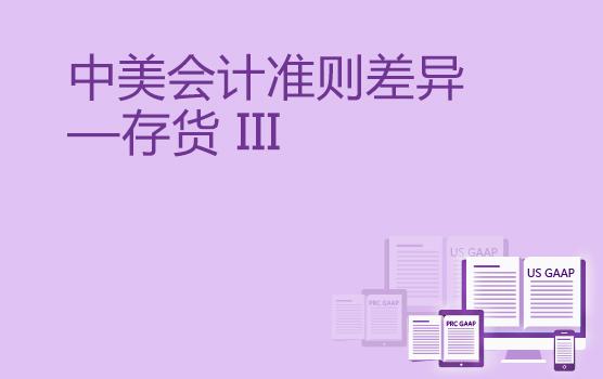 中美会计准则差异分析之存货准则 III