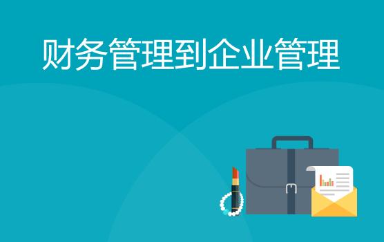 原恩佐珠宝财务副总裁谈从财务管理到企业管理