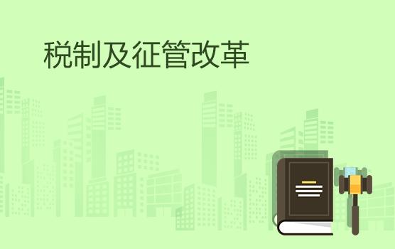 税制及征管改革时代下的企业战略调整和财税管理之道(太原)
