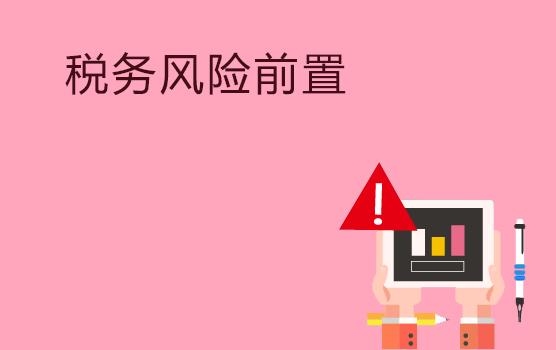 信息时代-企业税务风险前置化管理思路和技巧(重庆)