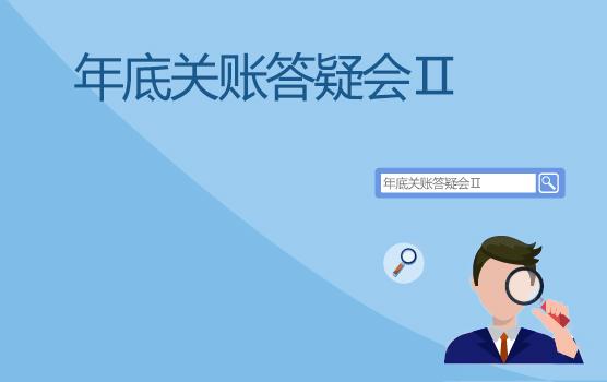 2017年底關賬答疑會 II