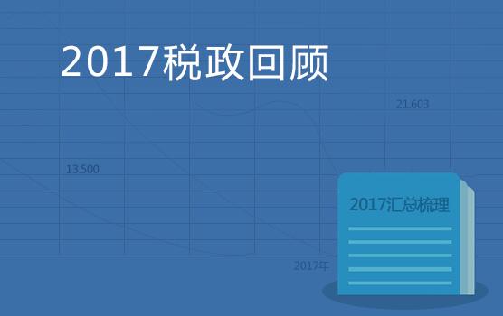 2017年税政亮点回顾与改革动态展望 (上海站)