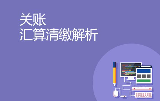 2017年度重要稅政深度剖析與匯算清繳準備部署策略(青島)
