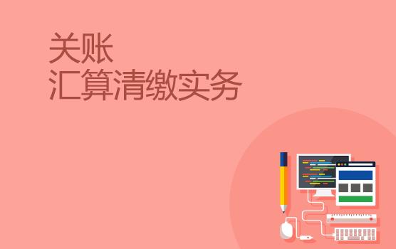 2017年度重要稅政深度剖析與匯算清繳準備部署策略(南京)