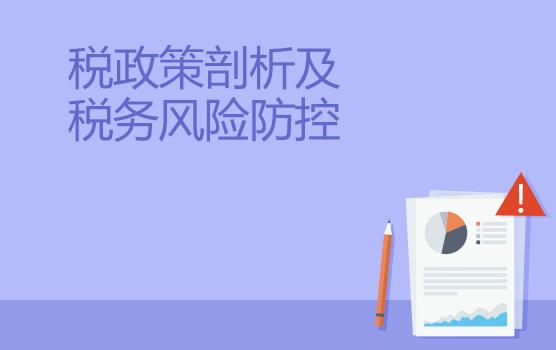 2017智能征管元年的年终决算汇算清缴实务及申报策略(广州)