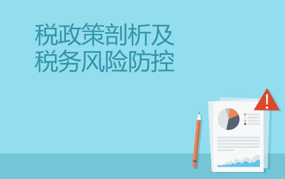 2017智能征管元年的年終決算匯算清繳實務及申報策略(成都)