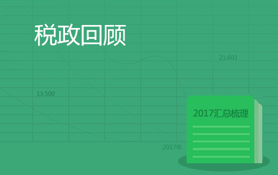 2017年稅政亮點回顧及改革動態展望(北京站)