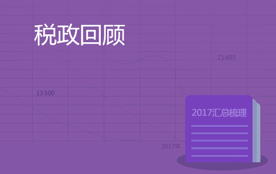 2017年税政亮点回顾与改革动态展望 (苏州站)