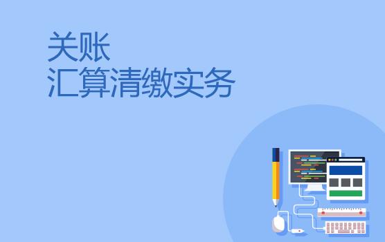2017智能征管元年的年終決算匯算清繳實務及申報策略(青島)