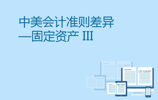 中美会计准则差异分析之固定资产准则 III
