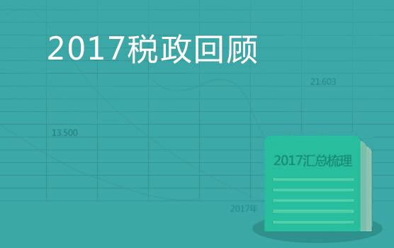 2017税政新亮点回顾