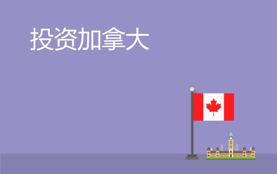 投資加拿大