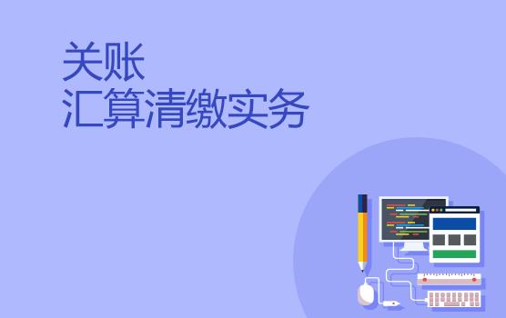 2017智能征管元年的年終決算與匯算清繳實務處理策略(西安)