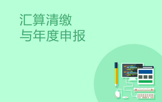 2017征管智能與稽查協同化下的匯算清繳實務與申報關注點(南京)