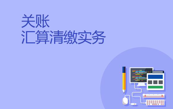 2017智能征管元年的年终决算与汇算清缴实务处理策略(西安)