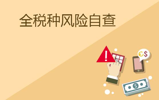 企業全稅種風險自查要點解析(蘇州站)
