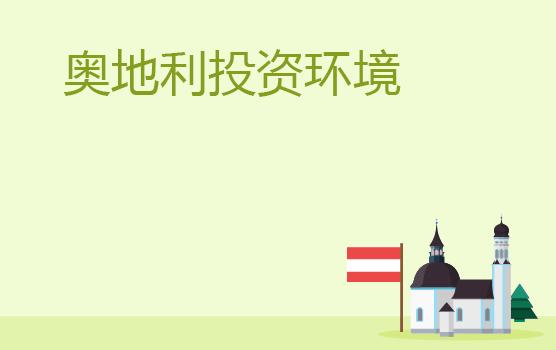 奥地利投资环境介绍
