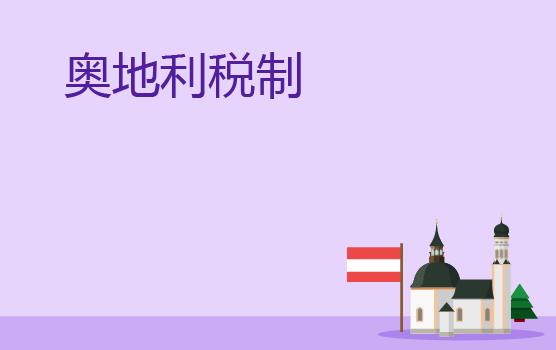 奥地利税制概览