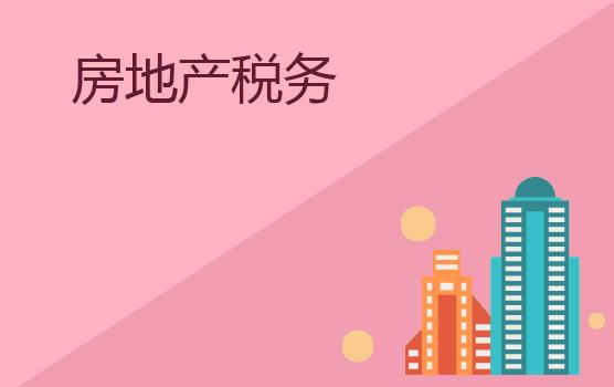 金三严控下房地产企业全税种纳税风险分析与稽查应对(西安)