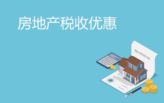 房地產企業稅收優惠政策總覽