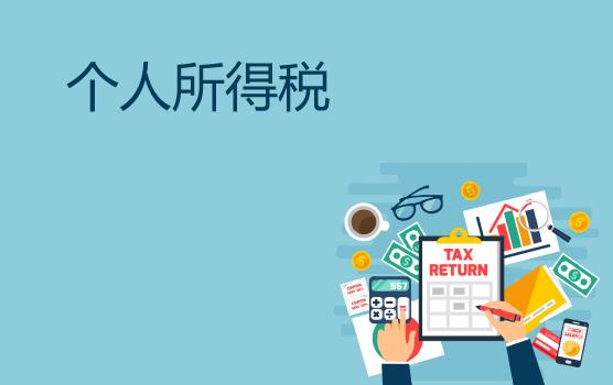 員工任職及資本交易29個個稅熱點問題解析及合規要點(南京)