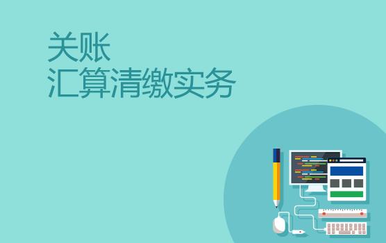 2018辽宁省汇算清缴实务与申报指引(沈阳)
