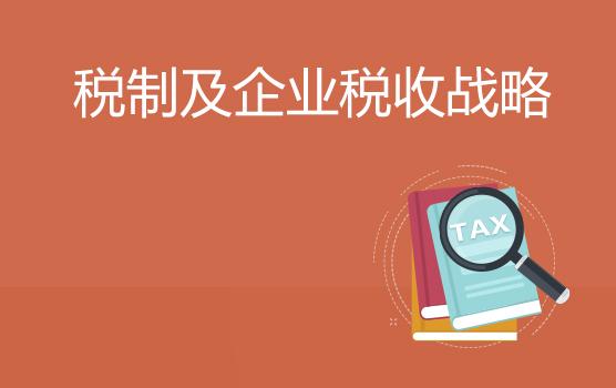2018稅政展望及企業全新稅收管理戰略前瞻(上海站)
