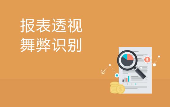 透視財務三大報表,有效識別粉飾舞弊(北京站)