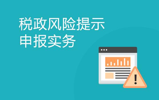 """""""互聯網+稅務""""下企業所得稅匯算申報風險提示及實務指南"""