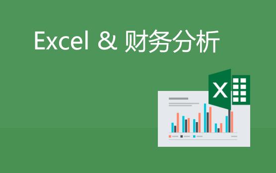 高效财务分析必备的Excel技能(苏州站)