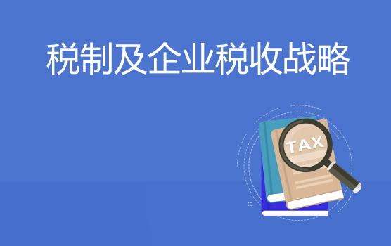 2018稅政展望及企業全新稅收管理戰略前瞻(北京站)