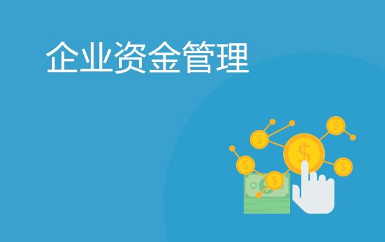 财务转型时代企业资金管理之道(南京)